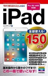 [表紙]今すぐ使えるかんたんmini 全部使える! iPad 150ワザ[Pro/Air/mini対応版]