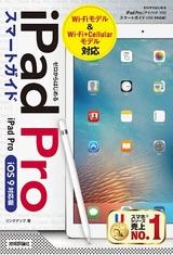 [表紙]ゼロからはじめる iPad Pro スマートガイド [iOS 9対応版]