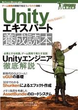[表紙]Unityエキスパート養成読本[ゲーム開発の現場で役立つノウハウ満載!]