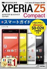 [表紙]ゼロからはじめる ドコモ Xperia Z5 Compact SO-02H スマートガイド