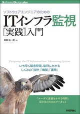 [表紙]ソフトウェアエンジニアのための ITインフラ監視[実践]入門