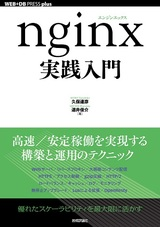 [表紙]nginx実践入門