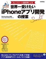 [表紙]改訂版 No.1スクール講師陣による 世界一受けたいiPhoneアプリ開発の授業 [iOS