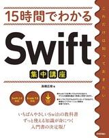 [表紙]15時間でわかる Swift集中講座