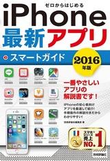 [表紙]ゼロからはじめる iPhone最新アプリ スマートガイド 2016年版