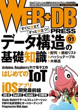 [表紙]WEB+DB PRESS Vol.91