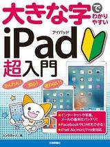 [表紙]大きな字でわかりやすい iPad アイパッド超入門