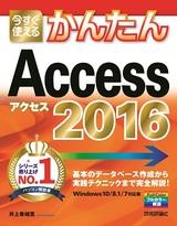 [表紙]今すぐ使えるかんたん Access 2016