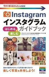[表紙]今すぐ使えるかんたんmini Instagram インスタグラム はじめる&楽しむ ガイドブック