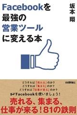 [表紙]Facebookを「最強の営業ツール」に変える本