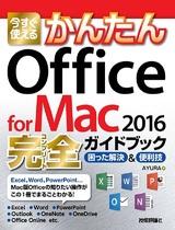 [表紙]今すぐ使えるかんたん Office for Mac 2016完全ガイドブック