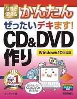 [表紙]今すぐ使えるかんたん ぜったいデキます! CD&DVD作り [Windows 10対応版]