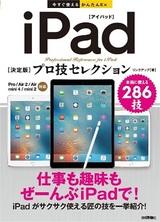 [表紙]今すぐ使えるかんたんEx iPad[決定版]プロ技セレクション