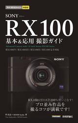 [表紙]今すぐ使えるかんたんmini SONY RX100 基本&応用 撮影ガイド[RX100IV/RX100III/RX100II/RX100完全対応]