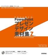 [表紙]まるごと使える!PowerPoint プレゼンデザイン素材集Z