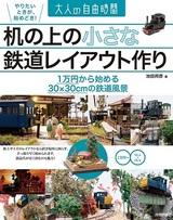 [表紙]机の上の小さな鉄道レイアウト作り 〜1万円から始める30×30cmの鉄道風景