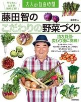 [表紙]藤田智の こだわりの野菜づくり 〜地方野菜・変わり種に挑戦!