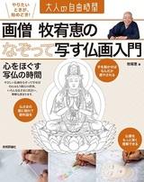 [表紙]画僧 牧宥恵の なぞって写す仏画入門 〜心をほぐす写仏の時間