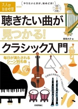 [表紙]聴きたい曲が見つかる! クラシック入門 〜毎日が満たされるシーン別名曲