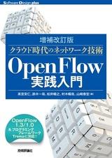 [表紙][増補改訂版]クラウド時代のネットワーク技術 OpenFlow実践入門