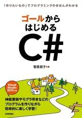 [表紙]ゴールからはじめるC# ~「作りたいもの」でプログラミングのきほんがわかる