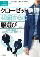[表紙]クローゼット整理からはじまる40歳からの服選び 〜さらりと身につく大人ファッションの新ルール