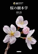 [表紙]桜の樹木学