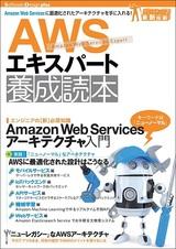 [表紙]AWSエキスパート養成読本[Amazon Web Servicesに最適化されたアーキテクチャを手に入れる!]