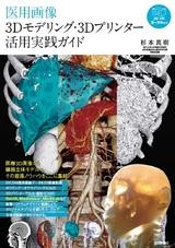 [表紙]医用画像3Dモデリング・3Dプリンター活用実践ガイド
