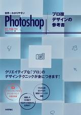 [表紙]世界一わかりやすいPhotoshop プロ技デザインの参考書 CC/CS6対応