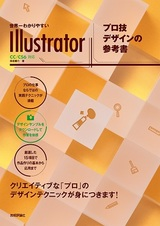[表紙]世界一わかりやすいIllustrator プロ技デザインの参考書 CC/CS6対応