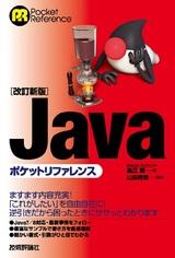 [表紙][改訂新版]Javaポケットリファレンス