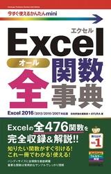 [表紙]今すぐ使えるかんたんmini Excel 全関数事典 [Excel 2016/2013/2010/2007対応版]