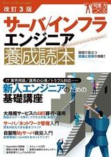 [表紙]改訂3版 サーバ/インフラエンジニア養成読本