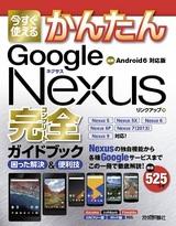[表紙]今すぐ使えるかんたん Google Nexus完全ガイドブック 困った解決&便利技