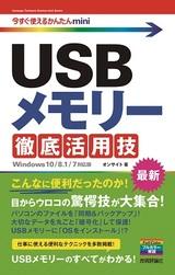 [表紙]今すぐ使えるかんたんmini USBメモリー 徹底活用技[Windows 10/8.1/7対応版]