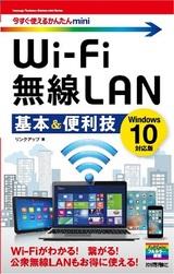 [表紙]今すぐ使えるかんたんmini Wi-Fi 無線LAN 基本&便利技 [Windows 10対応版]