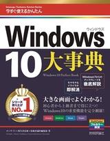 [表紙]今すぐ使えるかんたん大事典 Windows 10