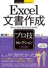 [表紙]今すぐ使えるかんたんEx Excel 文書作成 [決定版] プロ技セレクション [Excel 2016/2013/2010 対応版]