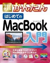[表紙]今すぐ使えるかんたん はじめてのMacBook入門