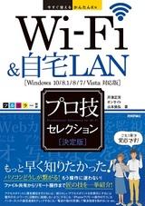 [表紙]今すぐ使えるかんたんEx Wi-F