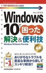 [表紙]今すぐ使えるかんたんmini Windows 10で困ったときの解決&便利技