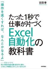 [表紙]たった1秒で仕事が片づく Excel自動化の教科書
