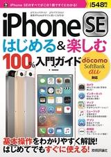[表紙]iPhone SE はじめ