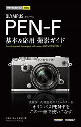 [表紙]今すぐ使えるかんたんmini オリンパス PEN-F 基本&応用撮影ガイド
