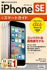 [表紙]ゼロからはじめる iPhone SE スマートガイド au完全対応版