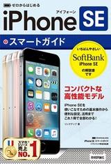 [表紙]ゼロからはじめる iPhone SE スマートガイド ソフトバンク完全対応版