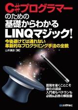 [表紙]C#プログラマーのための 基礎からわかるLINQマジック!