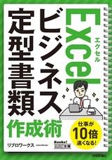[表紙]今すぐ使えるかんたん文庫 Excel ビジネス定型書類 作成術