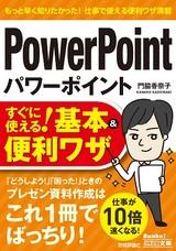 [表紙]今すぐ使えるかんたん文庫 パワーポイント PowerPoint すぐに使える! 基本&便利ワザ